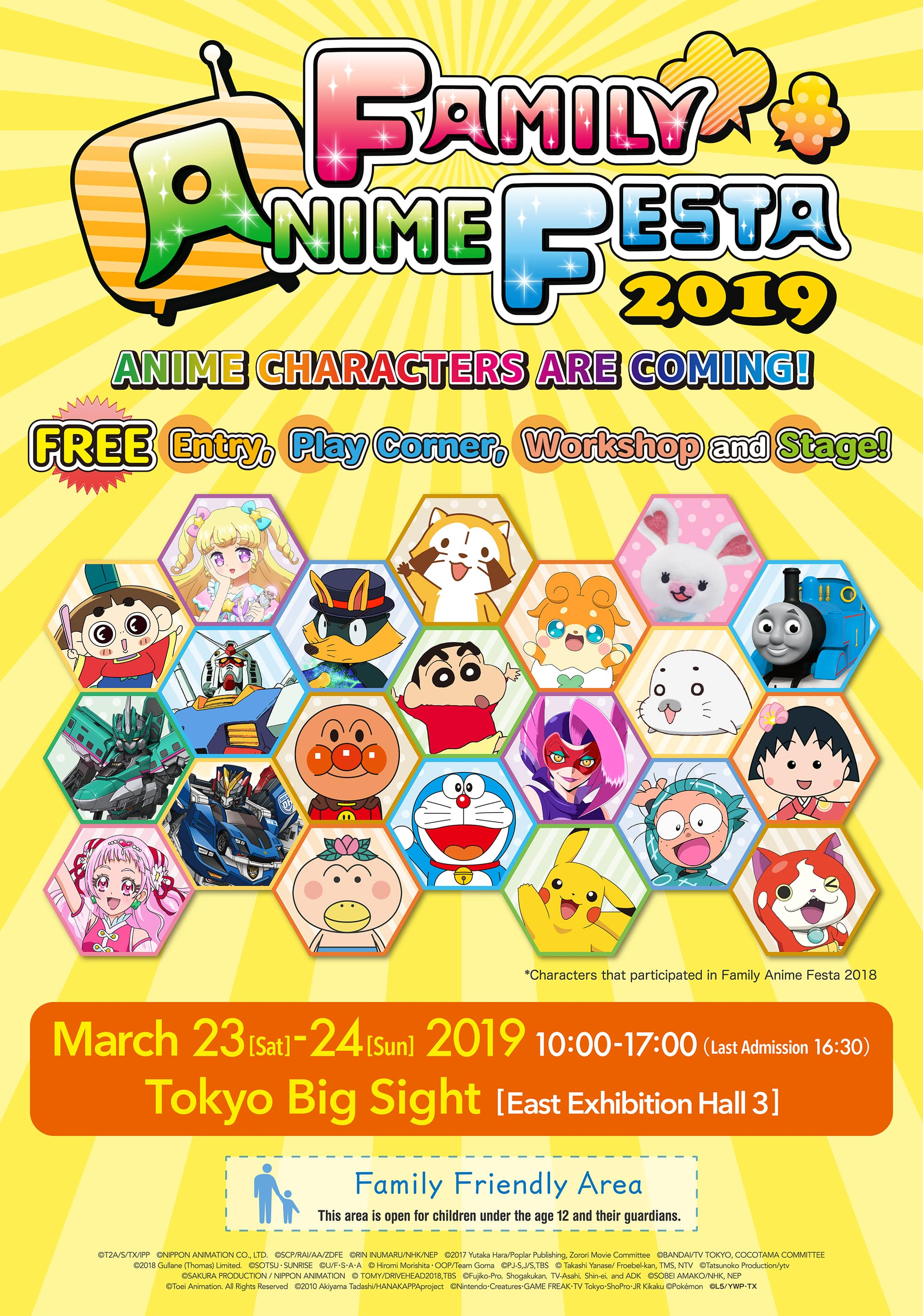 family anime festa 2019